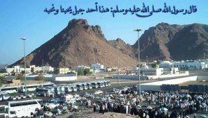 jpg;Uhud Mountain-Madinah Munawarrah, Jabal; Uhud; قال رسول الله صلى الله عليه وسلم: هذا أحد جبل يحبنا ونحبه
